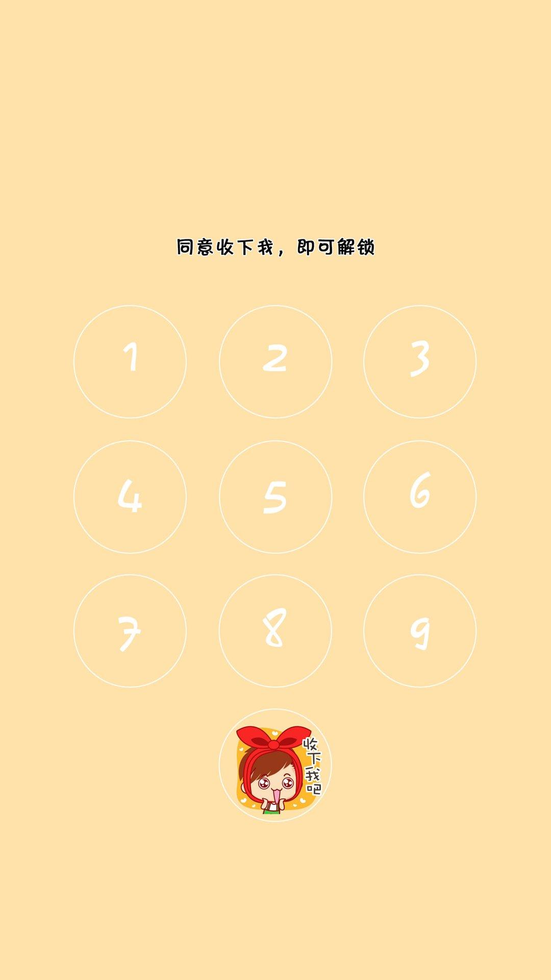 创意密码锁屏解锁壁纸_电脑主题网